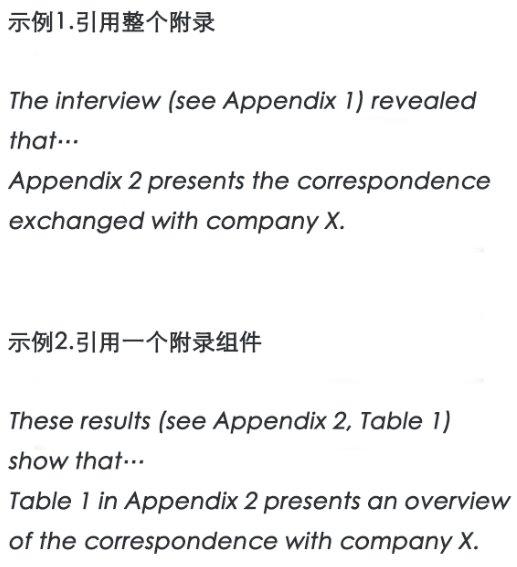 参考Appendix示例